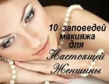10 Заповідей макіяжу для справжньої жінки
