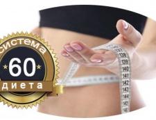 """""""Система 60 & # 8243- меню дієти для схуднення"""